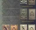 龙婆坤佛历2523年草药自身