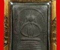 龙婆塔 佛历2505年 崇迪