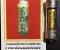 龙婆卡隆 佛历2550年 天堂之花冠兰符管